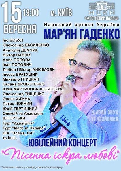 """Ювілейний концерт Мар'яна Гаденка """"Пісенна іскра любові"""""""