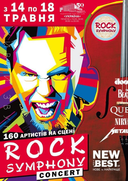 Rock Symphony (Рок симфонія)