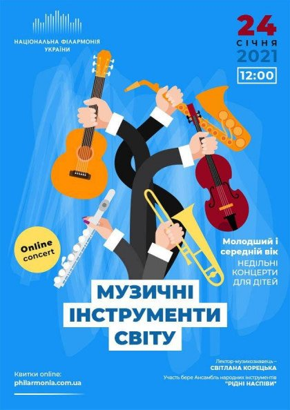 Онлайн концерт: Музичні інструменти світу