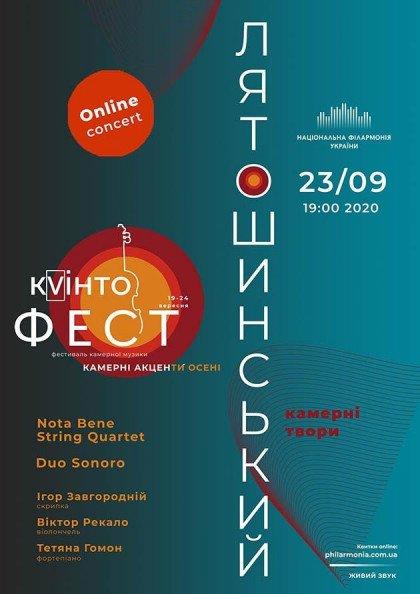 Live online concert: БОРИС ЛЯТОШИНСЬКИЙ. КАМЕРНІ ТВОРИ