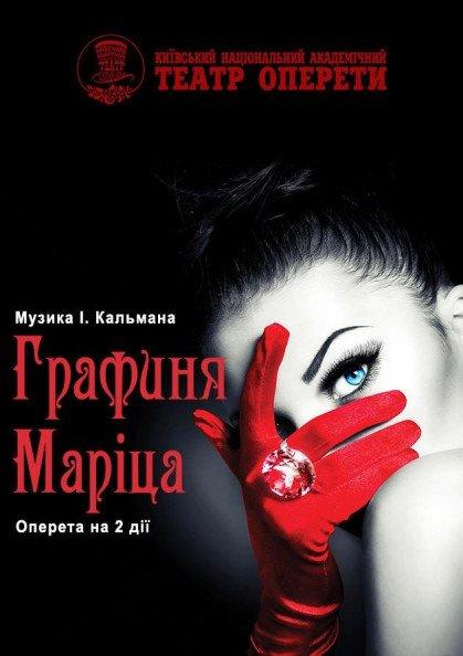 Countess Maritsa