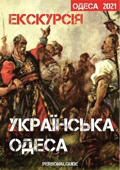 """Экскурсия """"Украинский Одесса"""""""
