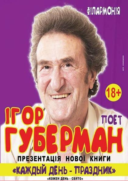 Игорь Губерман. Каждый день - праздник