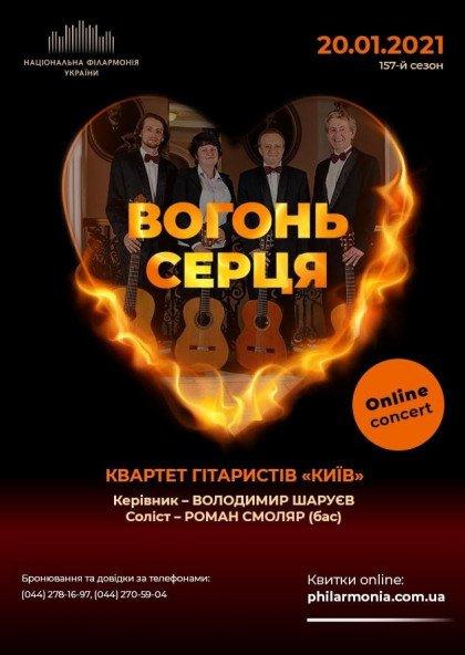 Онлайн концерт: Квартет гітаристів «Київ»