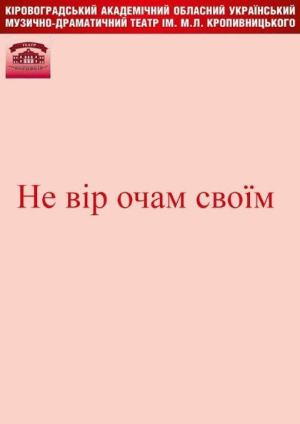 """""""Не вір очам своїм"""" Сучасний театр сатири м. Кропивницький"""