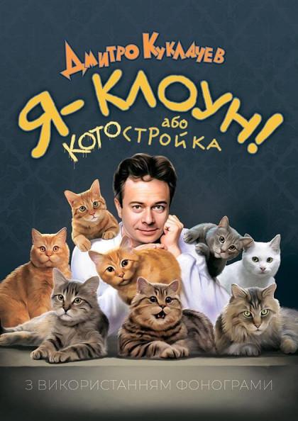 Театр кішок Куклачова. Я клоун - Дмитро Куклачов