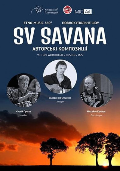 """Ethno-Jazz 360⁰ """"SV Savana"""""""
