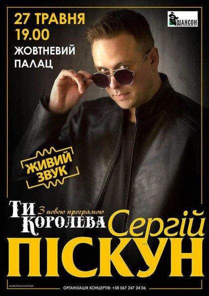 """Сергій Піскун """"Ти Королева"""""""