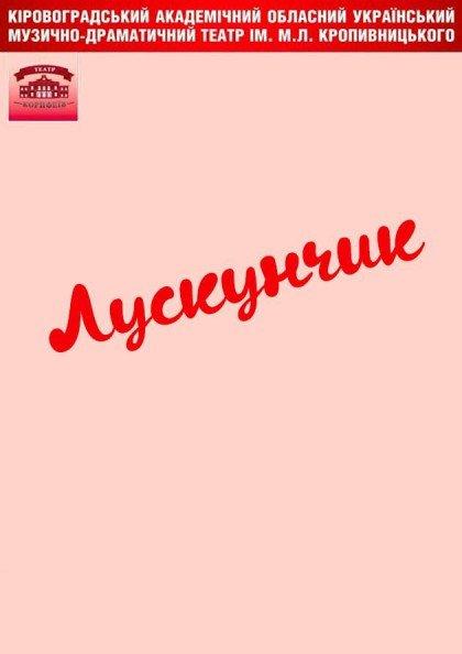 «Лускунчик» Ернст Амадей Гофман