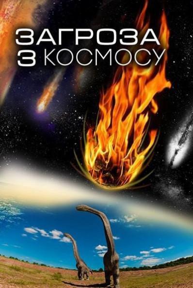 Загроза з космосу + Дивні супутники