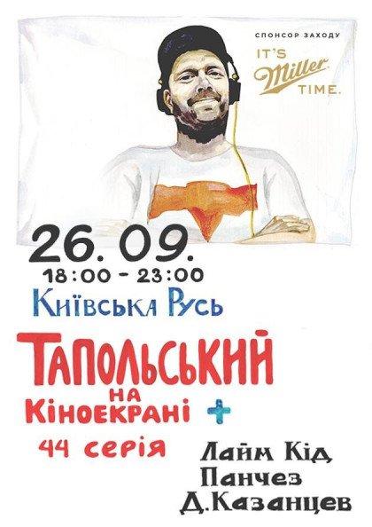 Тапольський на Кiноекранi. 44 серiя