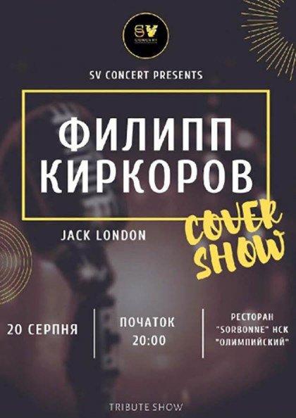 Филипп Киркоров-Cover Show