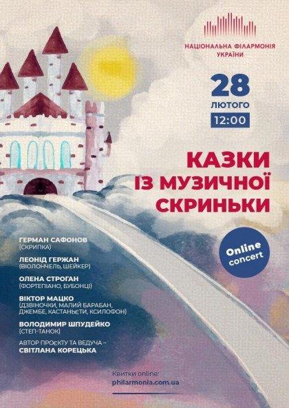 Онлайн концерт: Казки із музичної скриньки
