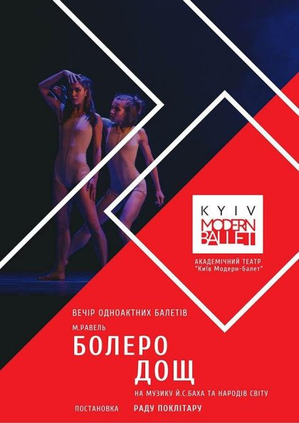 Kyiv Modern Ballet. Болеро. Дождь