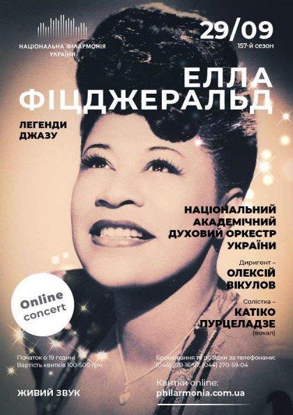 Live online concert: ЛЕГЕНДИ ДЖАЗУ. ЕЛЛА ФІЦДЖЕРАЛЬД