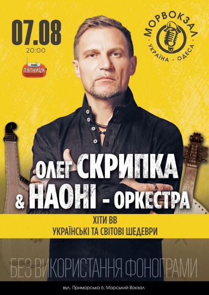 Олег Скрипка та оркестр НАОНІ