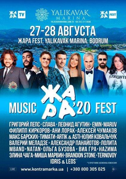 ЖАРА. MUSIC FEST