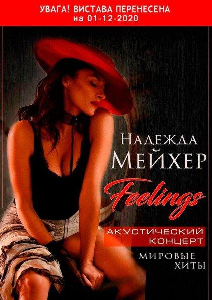 Надежда Мейхер — «Feelings»