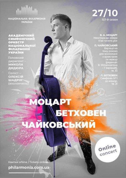 Онлайн концерт: Олексій Шадрін( віолончель).Симфонічний оркестр НФУ.