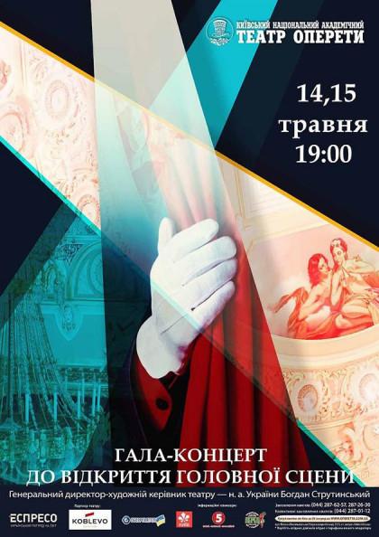 Гала-концерт до відкриття головної сцени