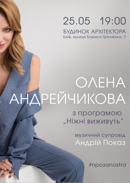 """Олена Андрейчикова з програмою """"Ніжні виживуть"""""""