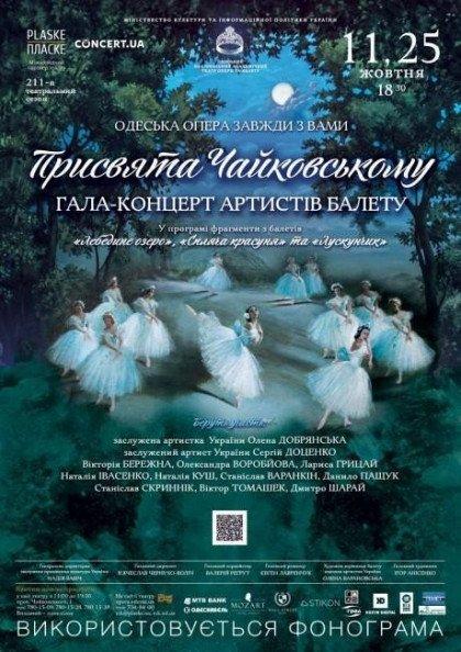 Гала-концерт артистів балету (П. Чайковський)