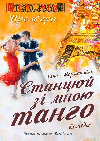 Станцюй зі мною танго
