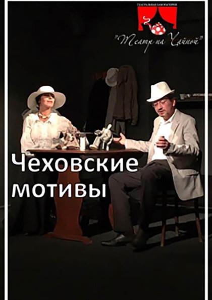 Чеховські мотиви