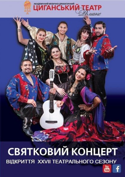 Открытие 25-го театрального сезона, праздничный концерт