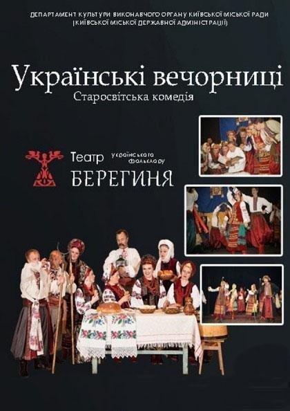 """Онлайн-спектакль """"Украинские вечерницы"""""""