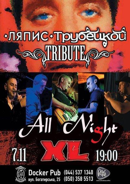 Триб'ют «Ляпис Трубецкой» - гурт «All Night XL»