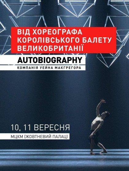 Балет «Autobiography» Компания Уэйна МакГрегора