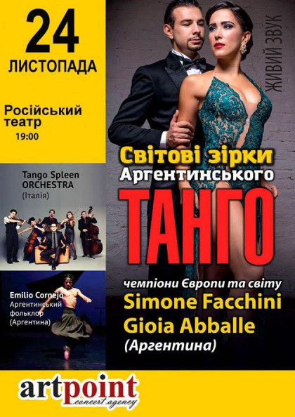 Світові зірки аргентинського танго