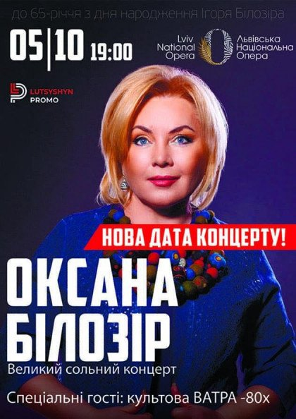 Оксана Білозір та культова ватра 80-х!