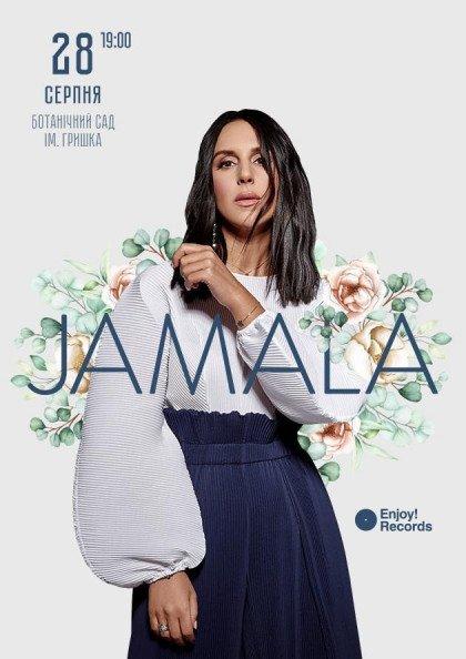 Jamala в Ботаническом Саду