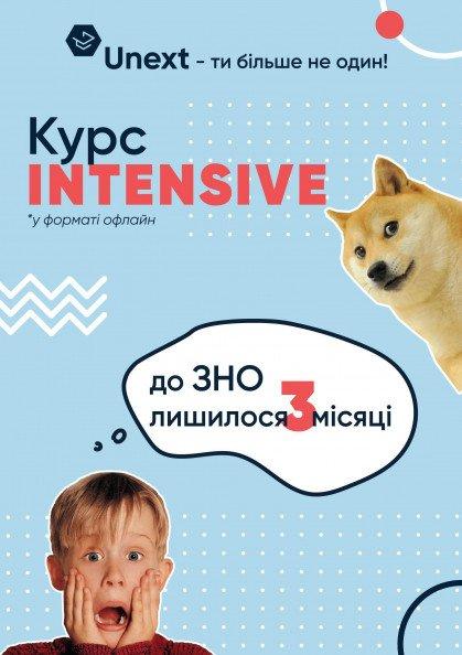 Офлайн INTENSIVE