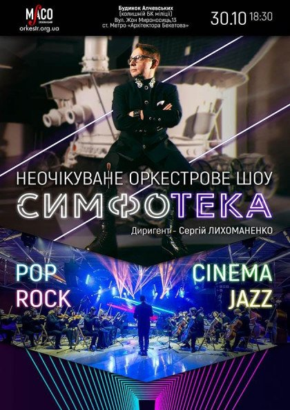 Оркестрове шоу «СИМФОТЕКА»