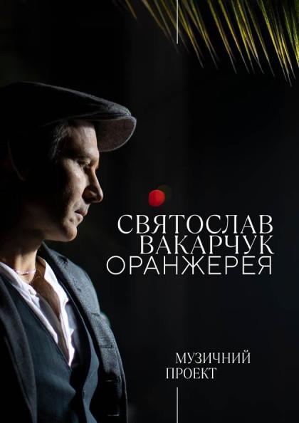 Святослав Вакарчук. Оранжерея.