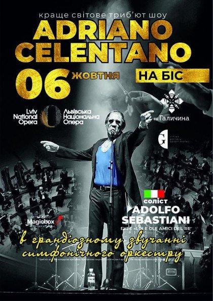 Трибьют-шоу Адриано Челентано / Adriano Celentano Tribute Show