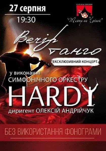 """Симфонічний оркестр Hardy """"Вечір танго"""""""