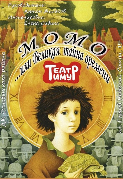 Театр «Тимур». Спектакль «Момо»