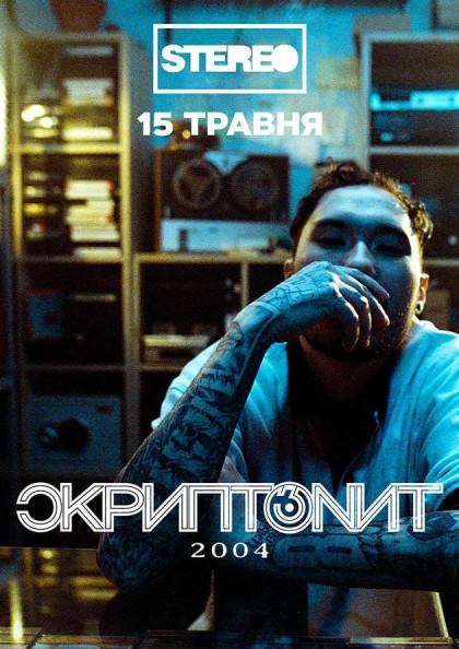 Скриптоніт 16+