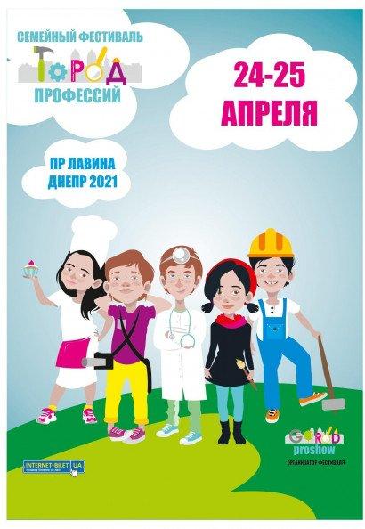 """Семейный Фестиваль """"Город профессий"""""""