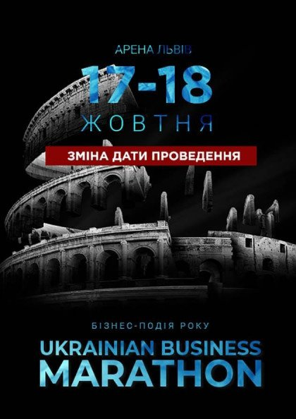 Ukrainian Business Marathon 2020