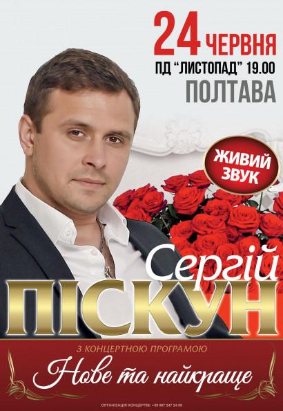 Сергей Пискун. Новое и лучшее