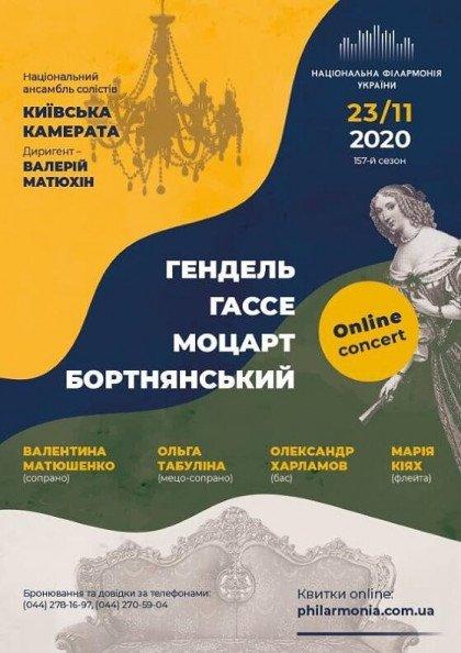 Онлайн концерт: Музика Бароко. «Київська камерата»