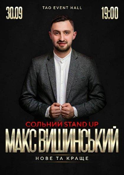 STAND UP Макс Вишинський