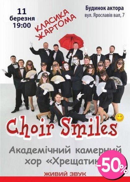 """Вокальне шоу """"Choir Smiles"""""""