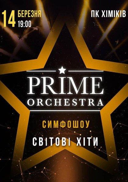 Prime Orchestra - Музика любові