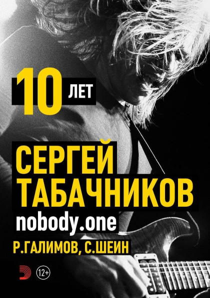 Nobody.one (Сергiй Табачников)